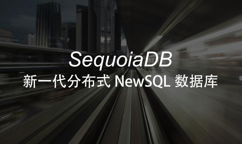企业级NewSQL数据库 超越MongoDB、Hbase、Cassandra