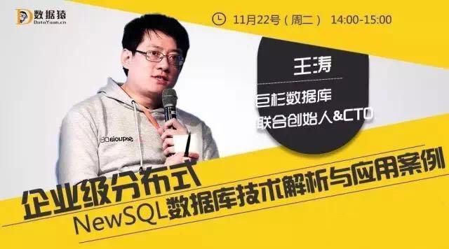 【课程回顾】CTO王涛分享NewSQL数据库干货