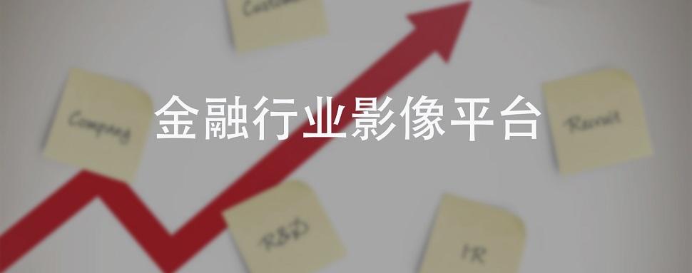 金融影像.jpg