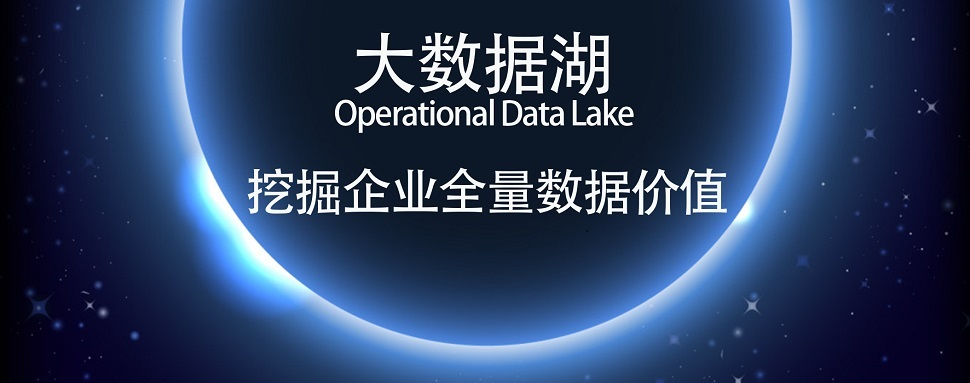 数据湖.jpg