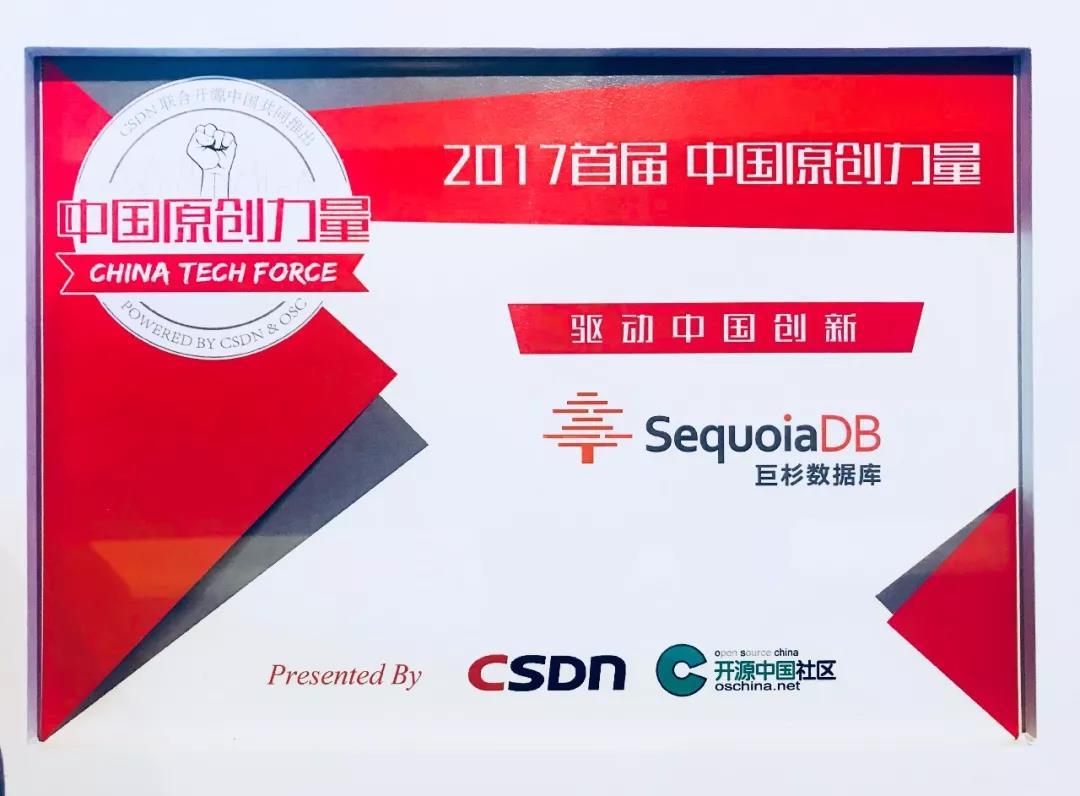 """""""中国原创力量""""联盟成立,巨杉与联盟共同驱动中国创新"""