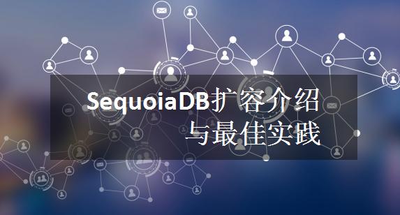 【最佳实践】SequoiaDB扩容介绍与最佳实践