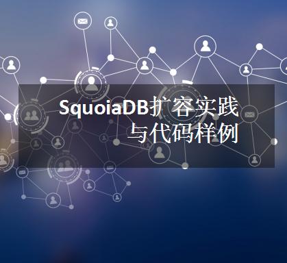 SquoiaDB扩容实践与代码样例