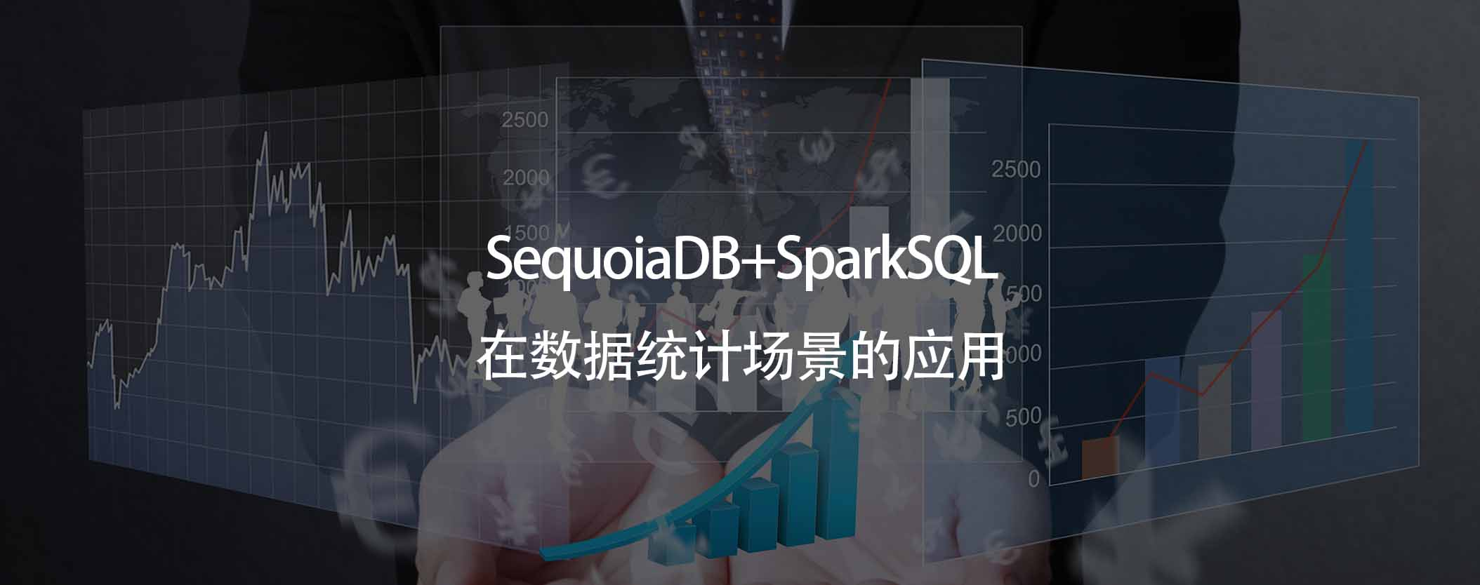 【最佳实践】SequoiaDB+SparkSQL在数据统计场景的应用