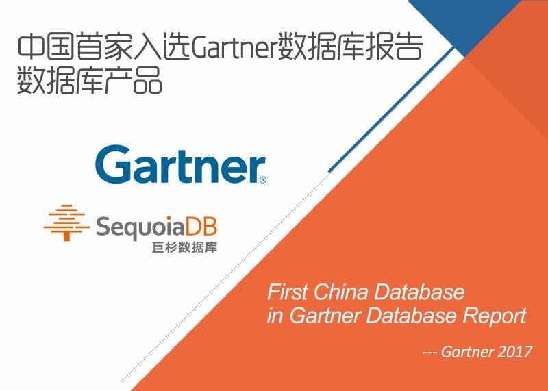 巨杉数据库上榜Gartner数据库推荐报告,国产数据库站上国际舞台