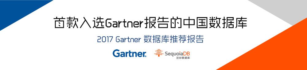 Gartner-Banner2-small.jpg
