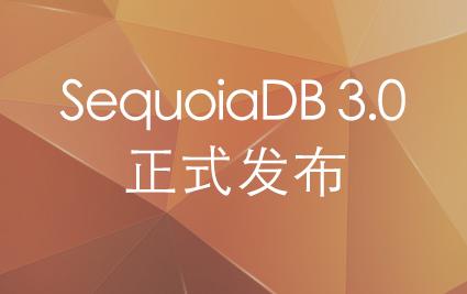 SequoiaDB 3.0 版本正式发布!协议级完整兼容MySQL!